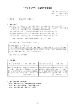 小学校第6学年 社会科学習指導案 「新しい日本へのあゆみ」