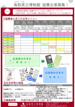 鳥取県立博物館 協賛企業募集!