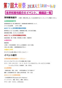第7回大樹祭 当日イベント詳細をアップ致しました!