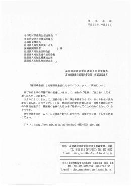 事 務 連 絡 平成2 3年ー 0月25日