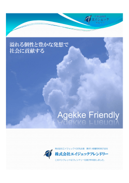 Agekke Friendly