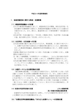 平成24年度事業報告 - 公益財団法人あしたの日本を創る協会