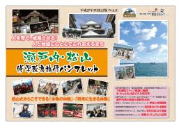 瀬戸内・松山 修学教育旅行パンフレット