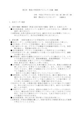 第2回 豊島小学校活用プロジェクト会議 摘録 日時 平成27年6月10日