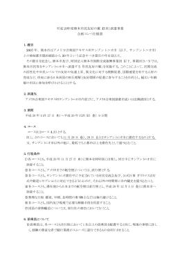 平成20年度熊本市民友好の翼(訪米)派遣事業 企画コンペ仕様書