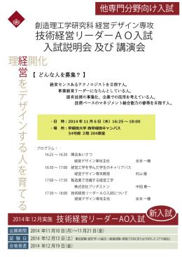【A2ポスター印刷用】経営デザインAO入試パンフレット(表面)_version2