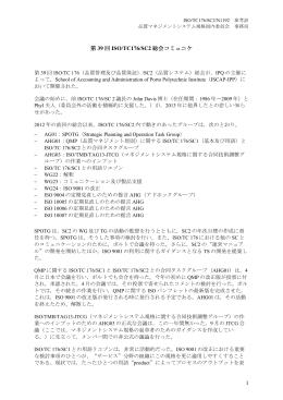 ISO/TC176/SC2 ポルト総会コミュニケ