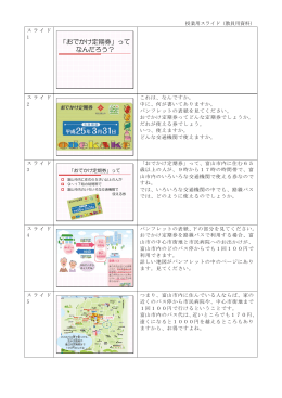 スライド(教員説明用) - 富山市 ホームページ