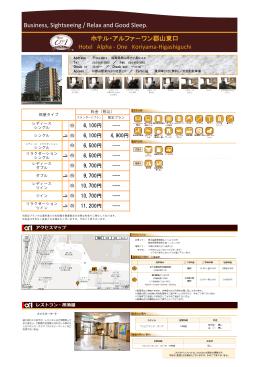 Webパンフレット  - HOTEL α-1(ホテル・アルファ-ワン)