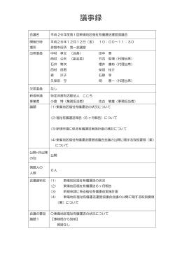平成26年12月12日実施分 [PDFファイル/159KB]