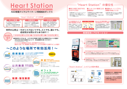 Heart Stationパンフ11_0916増刷.ai