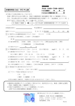 岩槻南病院CAG・PCI申込書(印刷)