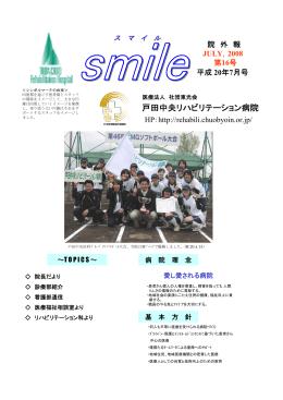 第16号 - 戸田中央リハビリテーション病院
