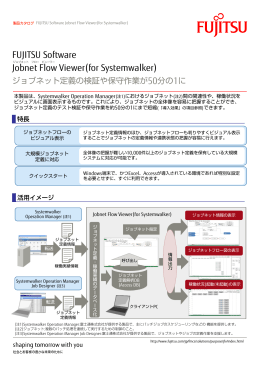 Jobnet Flow Viewer(for Systemwalker)のパンフレット