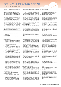 サマースクール参加条件【2015年度版】(PDF)