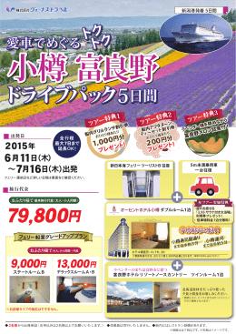 パンフレット - 新日本海フェリー