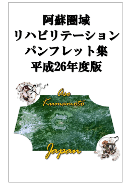 阿蘇圏域リハビリ施設パンフレット (PDF)