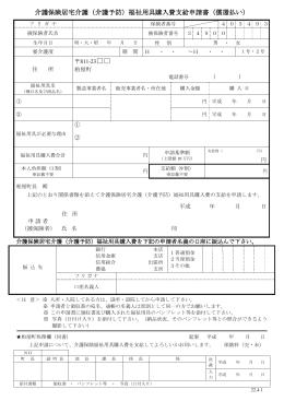 介護保険居宅介護(介護予防)福祉用具購入費支給申請書