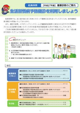 【平成27年度】健康診断のご案内