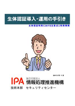 生体認証導入・運用の手引き - IPA 独立行政法人 情報処理推進機構