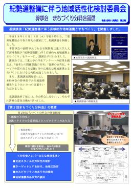 基調講演「紀勢道整備に伴う広域的な地域連携とまちづくり」を開催しま