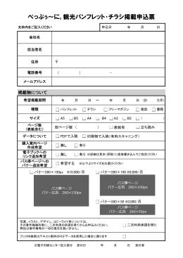 べっぷぅ~に。観光パンフレット・チラシ掲載申込票