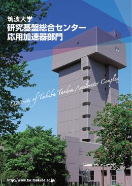 2011年版のパンフレットPDF(約13MB)