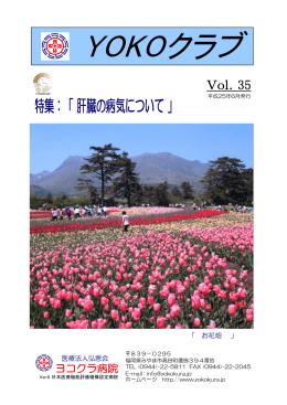 ダウンロード - 医療法人 弘恵会 ヨコクラ病院