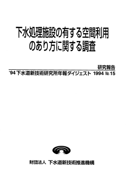 【パンフレット】下水処理施設の有する空間利用のあり方に関する調査