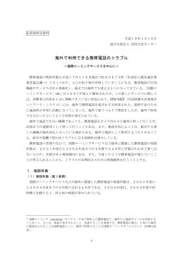 海外で利用できる携帯電話のトラブル(PDF形式)