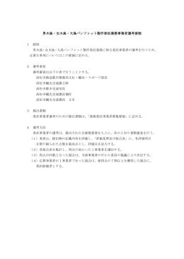 男木島・女木島・大島パンフレット製作委託業務事業者選考要領