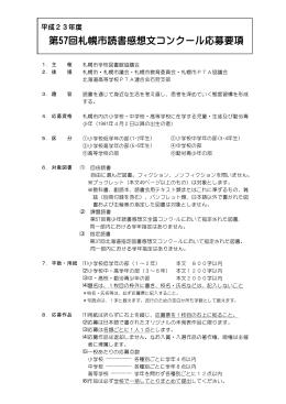 第57回札幌市読書感想文コンクール応募要項