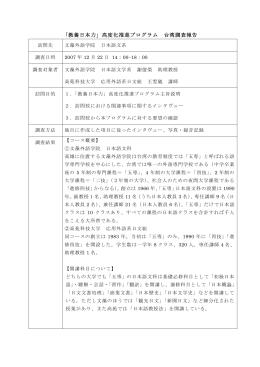資料 2 - 東京外国語大学