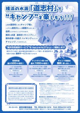 """""""横浜市民優待サービス""""を"""