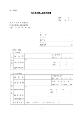福祉車両購入助成申請書 - 神奈川県遊技場協同組合