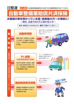 自動車整備業賠償共済保険