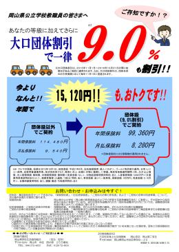 こちらの PDFファイル - 岡山県学校生活協同組合