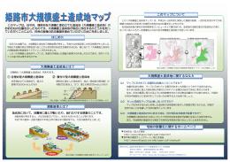 姫路市大規模盛土造成地マップ(説明文)