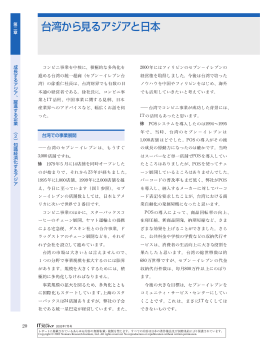 台湾から見るアジアと日本 - Nomura Research Institute