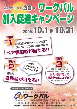 ワークパル - 一般財団法人 秋田市勤労者福祉振興協会トップページ