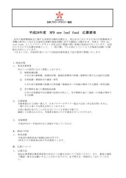 平成28年度応募要項(PDF) - 公益社団法人日本フラワーデザイナー