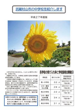 武蔵村山市の中学校を紹介します