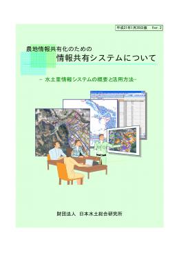 「水土里情報システムの概要と活用方法」(平成21年1月20日版)