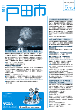 1074 第 回戸田橋花火大会を 月 日(土)に開催します