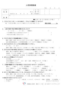 小児科問診表PDF(31.4KB) - 医療法人社団 東京ハート会 本部