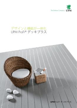 UPM ProFi デッキプラス概要