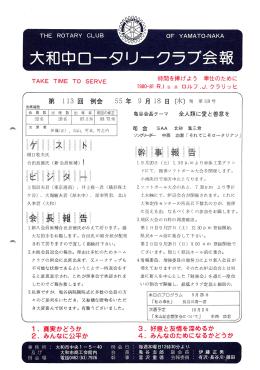クラブ会報1980年9月18日例会(113回)