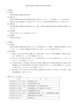 泉佐野市高齢者介護用品給付事業公募要領(PDF:274.1KB)