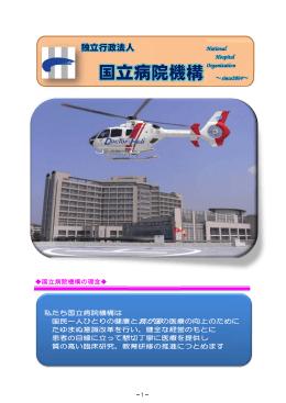 NHO 九州グループ 紹介 - 国立病院機構長崎川棚医療センター