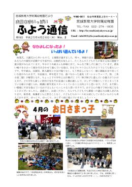 ふよう通信no.2